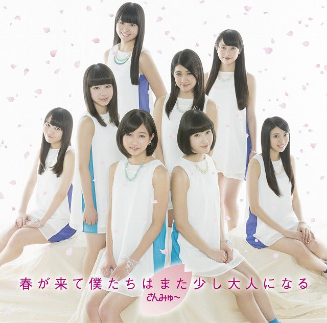 (Maxi Single) Haru ga kite Bokutachi wa mata sukoshi Otona ni naru by Sunmyu [Regular Edition]