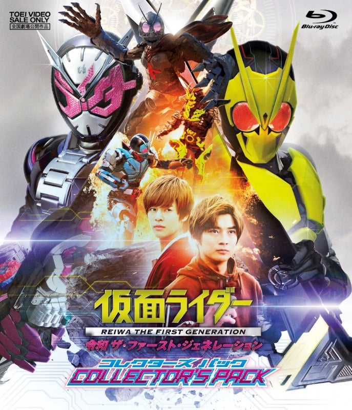 (Blu-ray) Kamen Rider Reiwa: The First Generation (Film) [Collectors Pack]