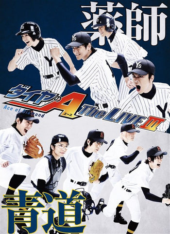 [DVD] Ace of Diamond Stage Play: The Live III