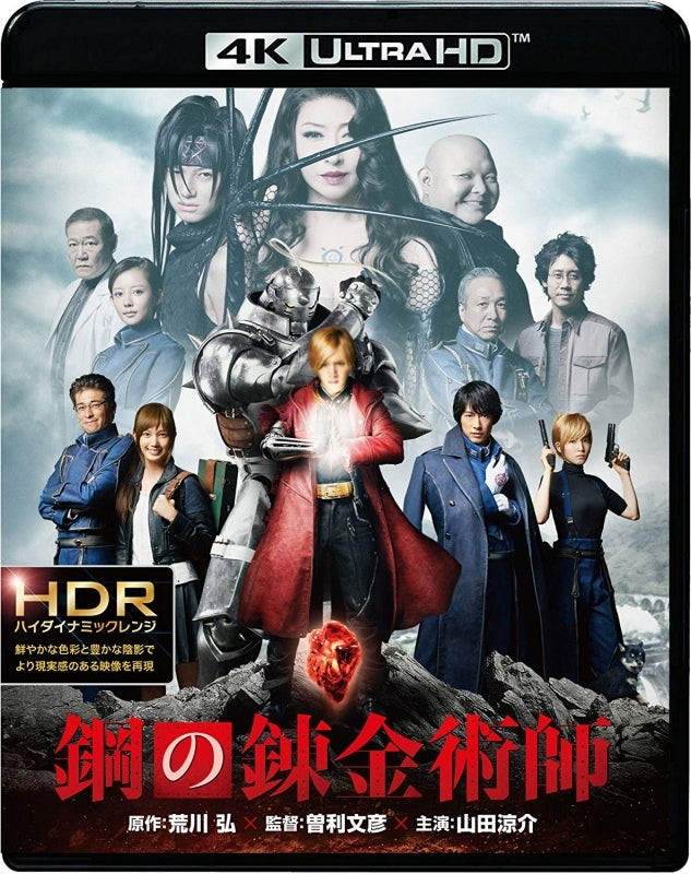 (Blu-ray) Fullmetal Alchemist Live Action Movie [4K ULTRA HD & Blu-ray Set] Animate International