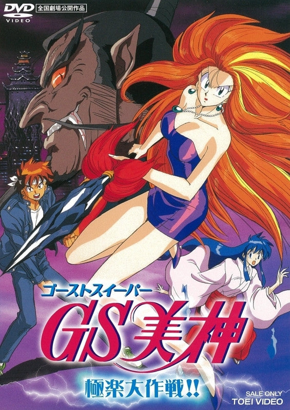 (DVD) Ghost Sweeper Mikami: Gokuraku Daisakusen!! [Bargain Re-release] Animate International