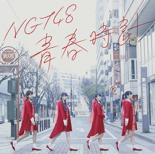 (Maxi Single) NTG48 / Seishun Dokei [Regular Edition]