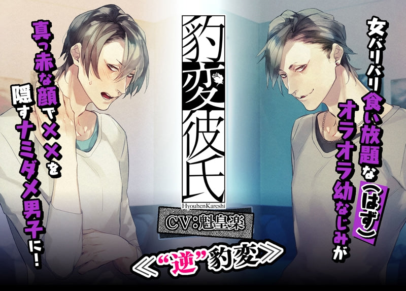 (Drama CD) Personality Flip Boyfriend: My Childhood Friend Won't Let Me See His XXX (Hyouhen Kareshi ~Osananajimi ga XX wo Misetekuremasen~) (CV. Kaiou Raku) [Regular Edition]