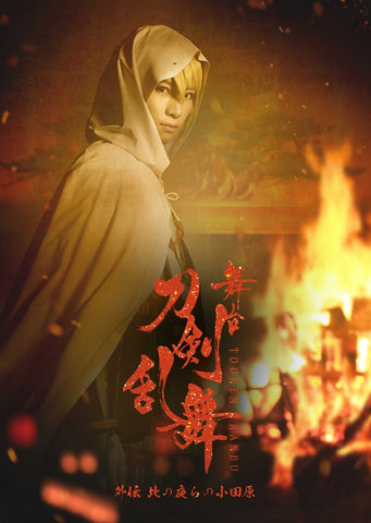 (DVD) Touken Ranbu Stage Play: Side Story - Odawara These Nights (Gaiden - Kono Yoru-ra no Odawara) [First Run Production Limited Edition]