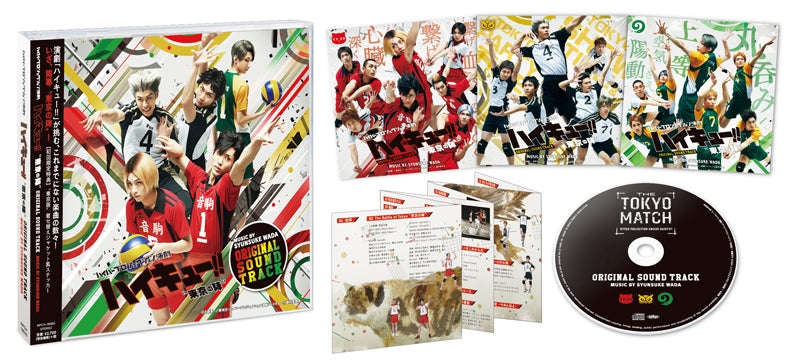 (Soundtrack) Hyper-Projection Stage Play Haikyu!! - The Tokyo Match Original Soundtrack