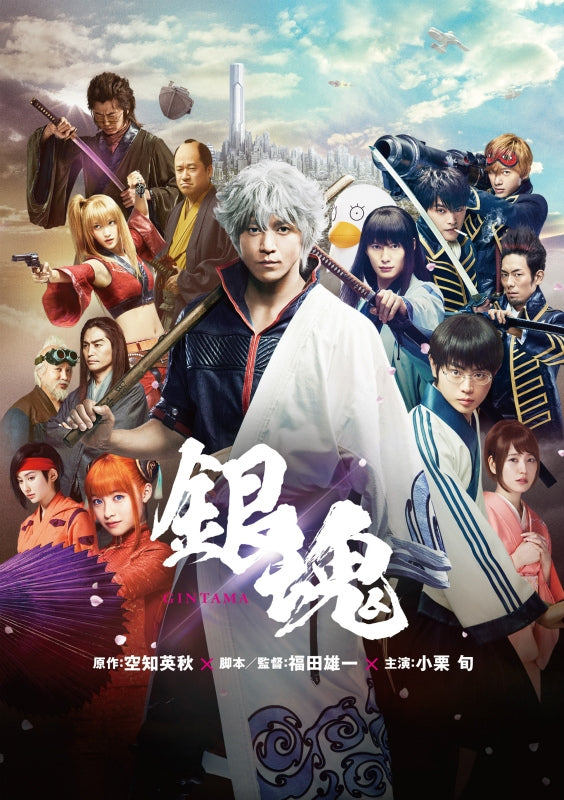 (DVD) Gintama (Live Action Movie) [Regular Edition]