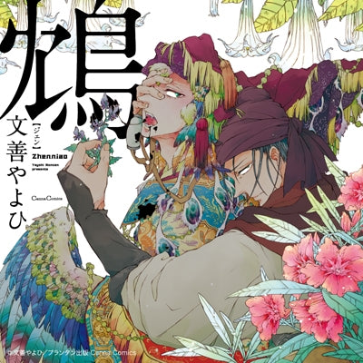 (Drama CD) Chin - Jen [animate Limited Edition]