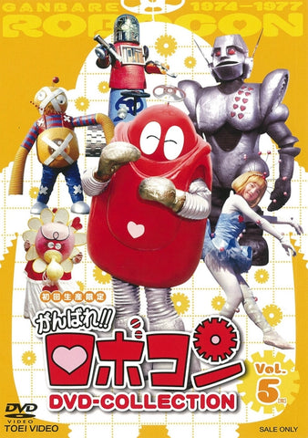 (DVD) Ganbare!! Robocon TV Series DVD-COLLECTION VOL.5 [Bargain Edition]