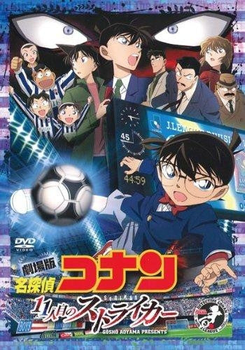 (DVD) Detective Conan the Movie: The Eleventh Striker [Regular Edition]