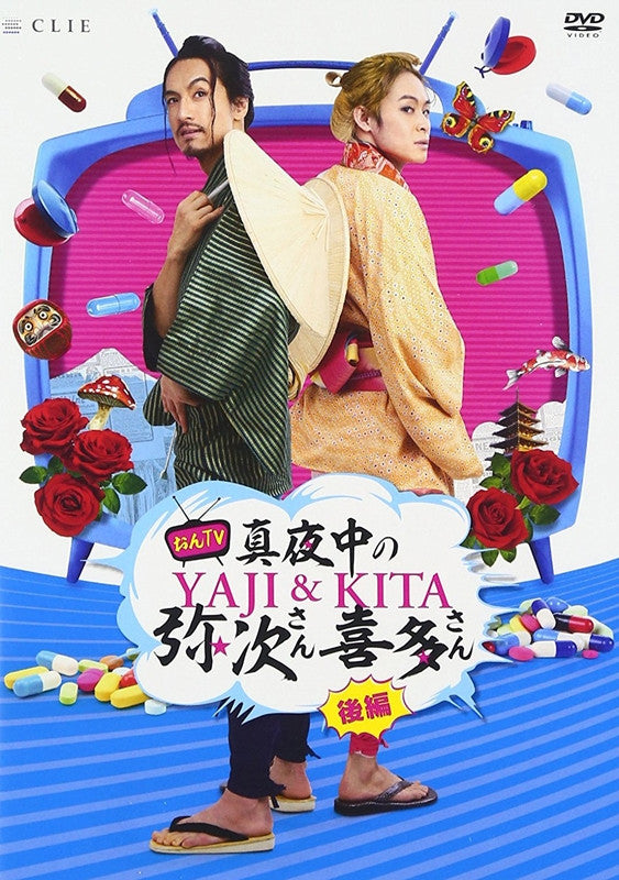 (DVD) Yaji and Kita - The Midnight Pilgrims ON TV TV Series Part 2 [Limited Edition]