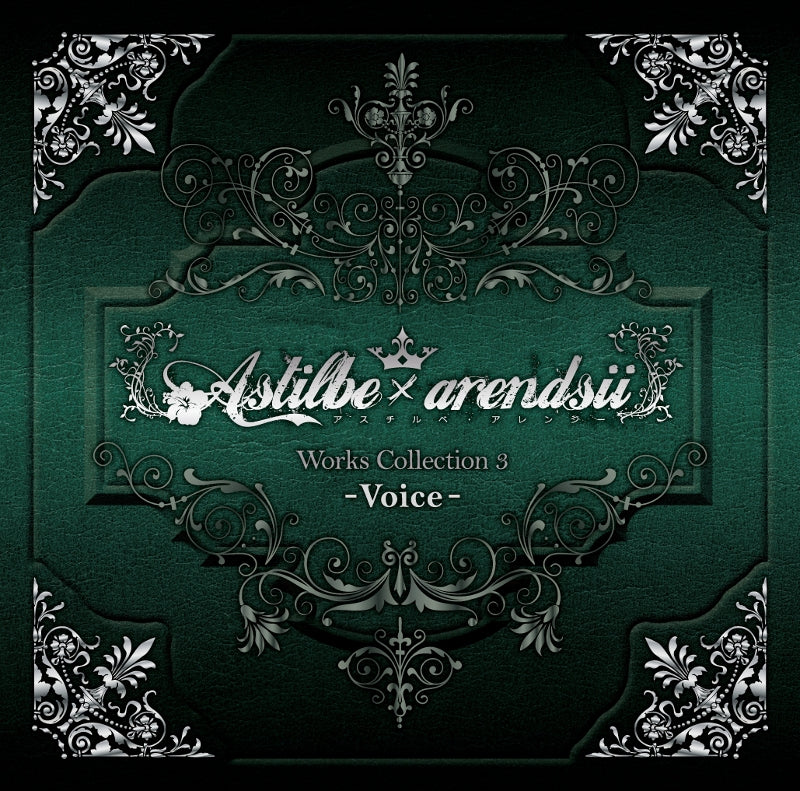 (Album) Astilbe x arendsii Works Collection 3 -voice-