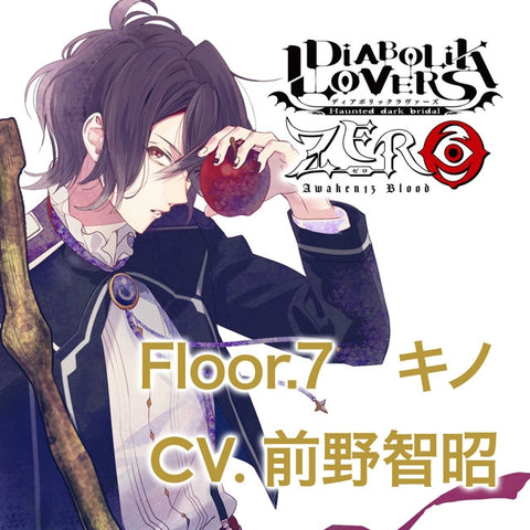 (Drama CD) DIABOLIK LOVERS ZERO Floor. 7 Kino (CV. Tomoaki Maeno)