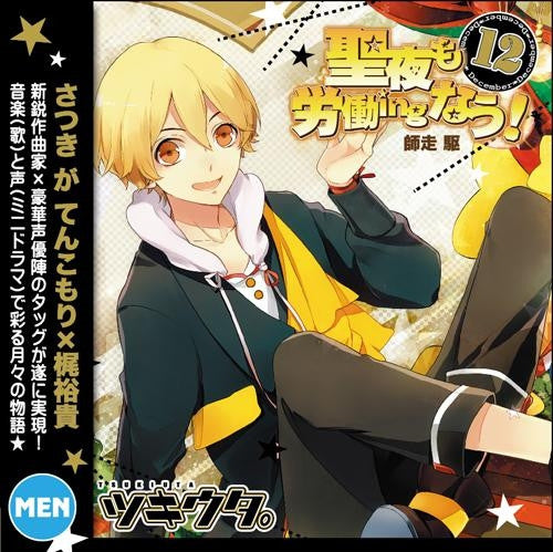 (Character song) Tsukiuta. December [male] Shiwasu Kakeru (voiced by Yuki Kaji) - seiya mo roudouing now!