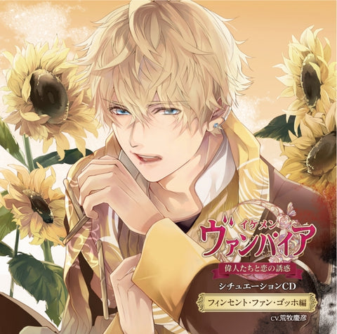(Drama CD) Ikemen Vampire: Ijin-tachi to Koi no Yuuwaku Situation CD - Vincent van Gogh [First Run Limited Edition]