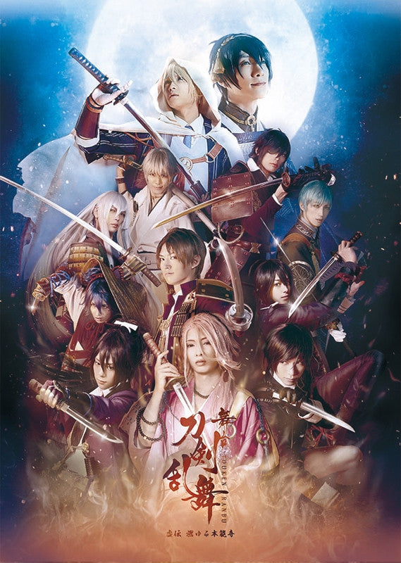 (Blu-ray) Touken Ranbu Stage Play: False Rumors Burning Through Honnouji - Second Tour