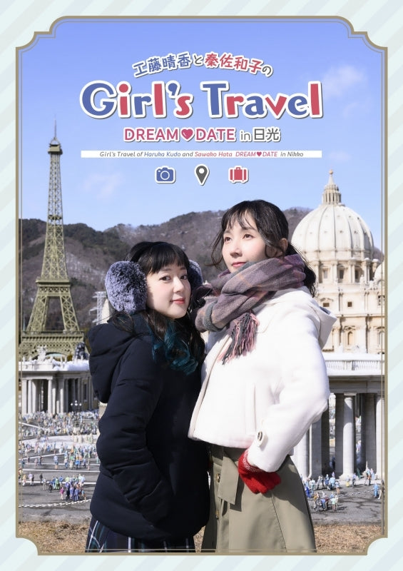 (DVD) Haruka Kudo to Sawako Hata no Girl's Travel - DREAM DATE in Nikko [First Run Limited Edition]