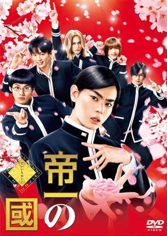 (DVD) Teiichi: Battle of Supreme High Live Action Movie [Regular Edition]