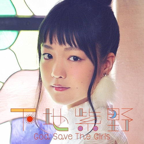 (Theme Song) TV Magic of Stella OP: God Save The Girls / Shino Shimoji [Regular Edition]