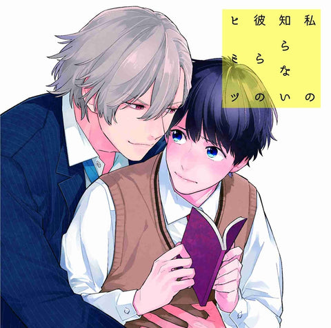 (Doujin CD) Their Secret That I Don't Know (Watashi no shiranai Karera no Himitsu) (CV. Kento Itou & Yoshiki Nakajima)
