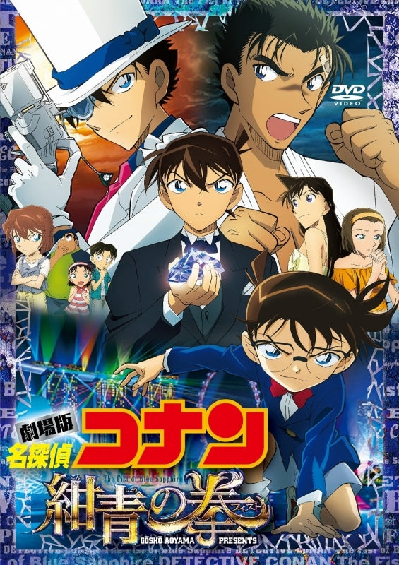 (DVD) Detective Conan the Movie: The Fist of Blue Sapphire [Regular Edition]