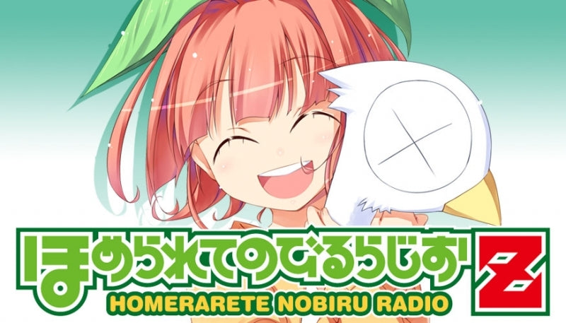 (DJCD) Homerarete Nobiru Radio Z Radio CD Vol. 27
