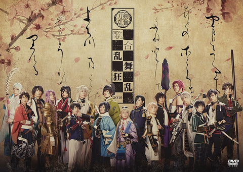 (DVD) Onmyoji the Musical: Ooeyama Arc