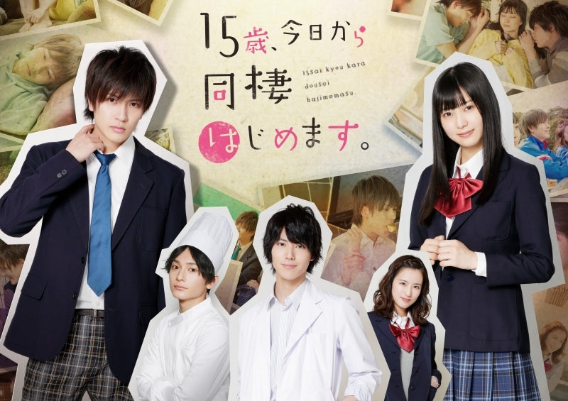 (Blu-ray) 15 Years Old: Starting Today We'll Be Living Together TV Drama
