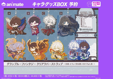 (1BOX=8) (Goods - Strap) Granblue Fantasy Clear Rubber Strap - 000 - Doushite Sora wa Aoi no ka Part.Ⅲ
