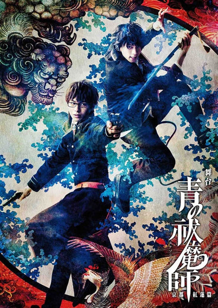 "(Blu-ray) Theatrical Play ""Blue Exorcist Kyoto Guren Hen"" [Limited Edition]"