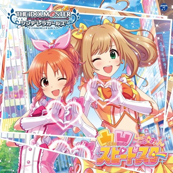 (Character Song) THE IDOLM@STER CINDERELLA GIRLS STARLIGHT MASTER 28 Decoboco Speedster