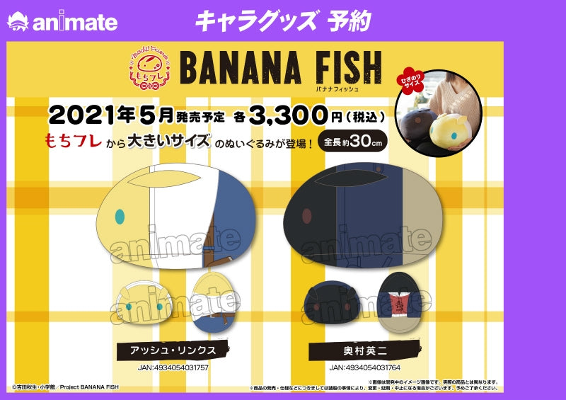 (Goods - Plush) BANANA FISH Lap-sized MochiFurePlush Ash Lynx