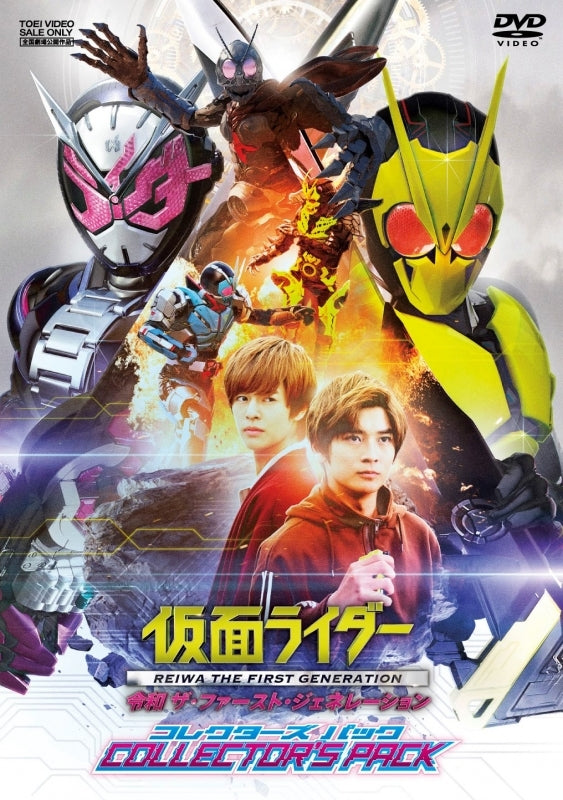 (DVD) Kamen Rider Reiwa: The First Generation (Film) [Collectors Pack]