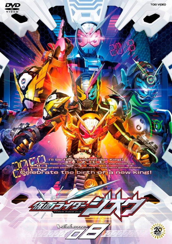 (DVD)Kamen Rider Zi-O TV Series VOL  8