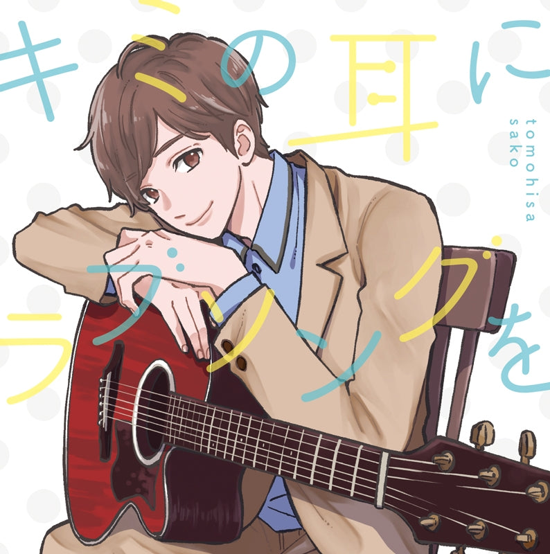 (Album) Title TBA by Tomohisa Sako [Regular Edition] Animate International