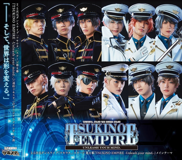 (Theme Song) TsukiSute: Tsukiuta. Stage 2.5 Dimension Dancing Live: Part 8 - TSUKINO EMPIRE -Unleash your mind.- Main Theme