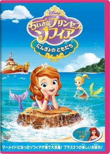 (DVD) TV Sofia The First: The Floating Palace