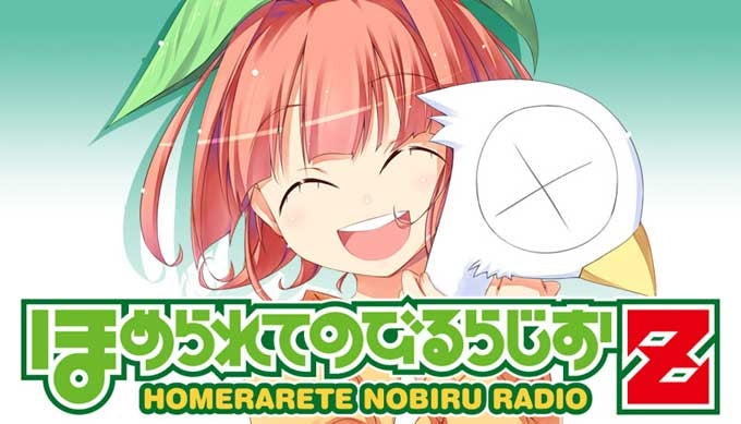 (DJCD) Homerarete Nobiru Radio Z Radio CD Vol. 32