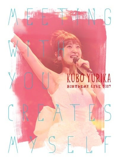 (Blu-ray) Yurika Kubo BirthdayLIVE2017 - Meeting with you creates myself