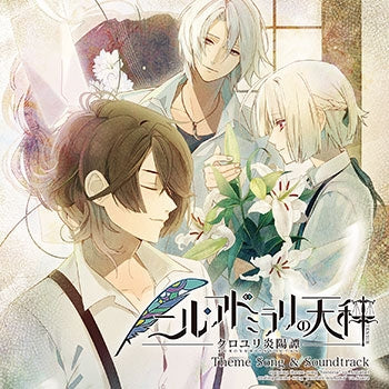 (Soundtrack) Nil Admirari no Tenbin: Kuroyuri Enyoutan Theme Song & Soundtrack [animate Limited Edition]