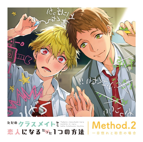 (Drama CD) One Simple Method to Go from Just Classmates to Lovers (Tada no Classmate kara Koibito ni Naru Tatta Hitotsu no Houhou): Method.2 Love at First Sight x First Love (Hitomebore to Hatsukoi no Baai) [animate Limited Edition]