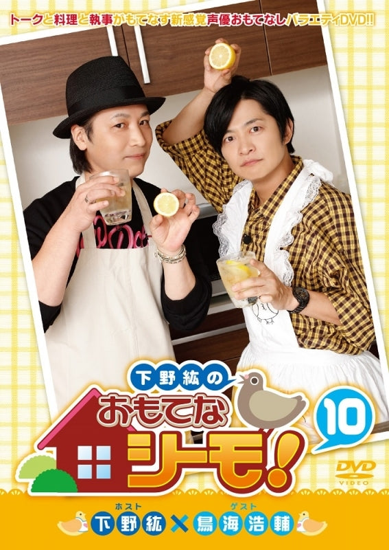 (DVD) Hiro Shimono no Omotenashiimo! 10 Animate International