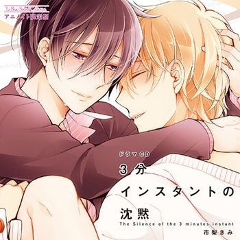 (Drama CD) The Silence of the 3 Minutes Instant (3-pun Instant no Chinmoku) Drama CD [animate Limited Edition]