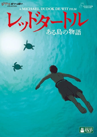 (DVD) The Red Turtle (Movie)
