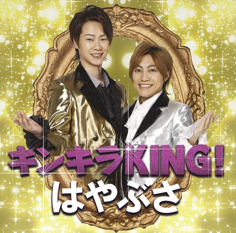 (Theme Song) Duel Masters King TV Series OP: Kinkira KING! by Hayabusa [Regular Edition]