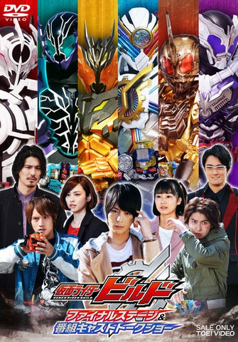 (DVD) Kamen Rider Build Final Stage & Program Cast Talk Show Event