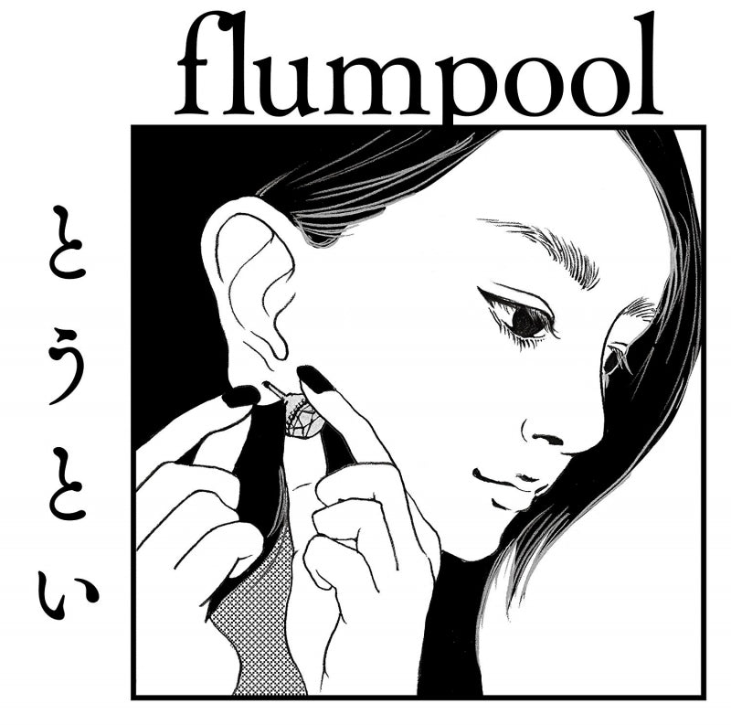 (Theme Song) Toutoi by flumpool - Including Infini-T Force TV Series Theme Song: To be continued [Regular Edition]