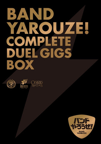 (DVD) Band Yarouze! COMPLETE DUEL GIGS BOX [Complete Production Run Limited Edition]