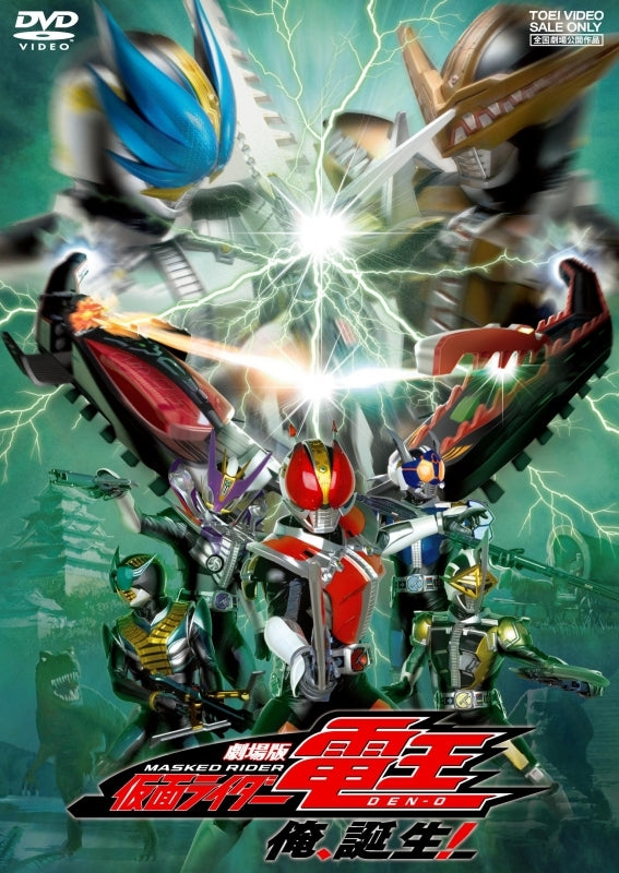 (DVD) Kamen Rider Den-O the Movie: I'm Born!