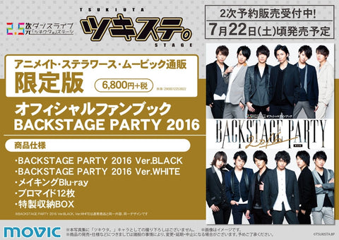 (Goods-Pamphlet) 2.5D Dance Live: Tsukiuta. Stage Official Fanbook BACKSTAGE PARTY 2016 (Re-release) [Limited Edition]