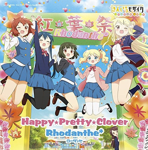 (Theme Song) Kiniro Mosaic the Movie: Pretty Days Theme Song: Happy★Pretty★Clover by Rhodanthe*